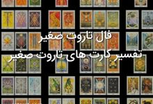 فال تاروت صغیر- تفسیر کارت های تاروت صغیر