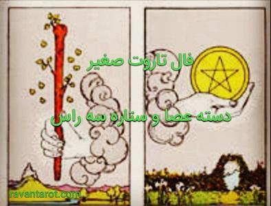 فال تاروت صغیر- دسته عصا و ستاره سه راس