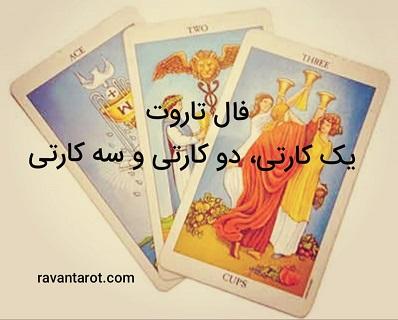 فال تاروت یک کارتی، دو کارتی و سه کارتی