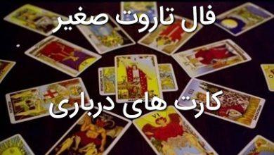 فال تاروت صغیر- کارت های درباری