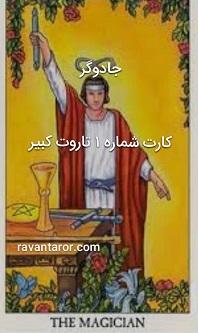 کارت شماره 1 تاروت کبیر- جادوگر