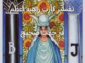 تفسیر کارت راهبه اعظم در جهت صحیح