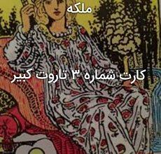 کارت شماره 3 تاروت کبیر- ملکه
