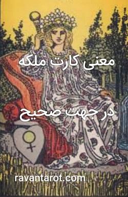 معنی کارت تاروت کبیر ملکه در جهت صحیح