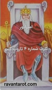 کارت شماره 4 تاروت کبیر- امپراتور