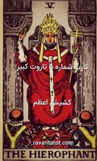 کارت شماره 5 تاروت کبیر- کشیش اعظم