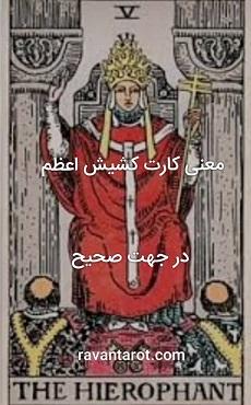 معنی کارت کشیش اعظم در جهت صحیح
