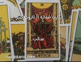 کارت شماره 11 تاروت کبیر- عدالت