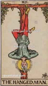 کارت تاروت کبیر شماره 12- مرد به دار آویخته
