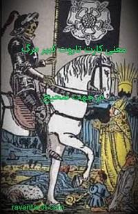 معنی کارت تاروت مرگ در جهت صحیح