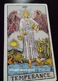کارت شماره 14 تاروت کبیر- اعتدال