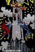 کارت شماره 16 تاروت کبیر-برج