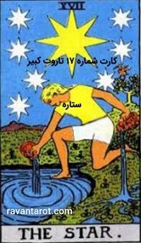 کارت شماره 17 تاروت کبیر- ستاره