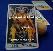 کارت شماره 15 تاروت کبیر- شیطان