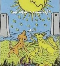 کارت شماره 18 تاروت کبیر- ماه