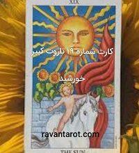 کارت شماره 19 تاروت کبیر- خورشید