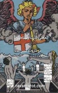 معنی کارت رستاخیز تاروت کبیر