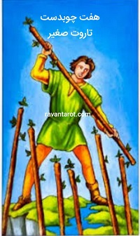 هفت چوبدست- تاروت صغیر