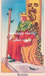 پادشاه چوبدست-تاروت صغیر