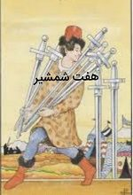 کارت هفت شمشیر تاروت صغیر