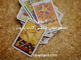 4 روش تفسیر معنی برعکس کارت تاروت