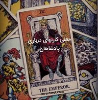 معنی کارت های درباری پادشاهان