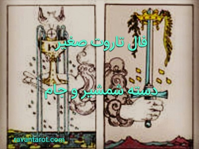 فال تاروت صغیر- دسته شمشیر و جام