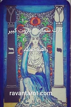 کارت شماره 2 تاروت کبیر- راهبه اعظم