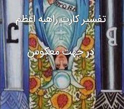 تفسیر کارت راهبه اعظم در جهت معکوس