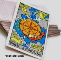 کارت شماره 10 تاروت کبیر- چرخ اقبال