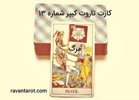 کارت تاروت کبیر شماره 13- مرگ