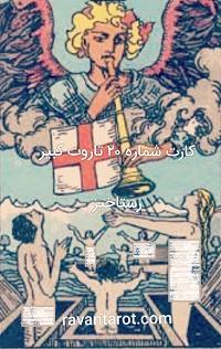 کارت شماره 20 تاروت کبیر- رستاخیز