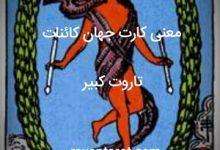 معنی کارت جهان کائنات تاروت کبیر