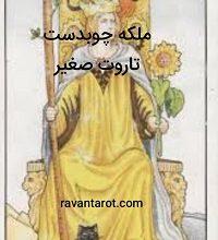 ملکه چوبدست- تاروت صغیر