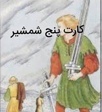 کارت پنج شمشیر تاروت صغیر